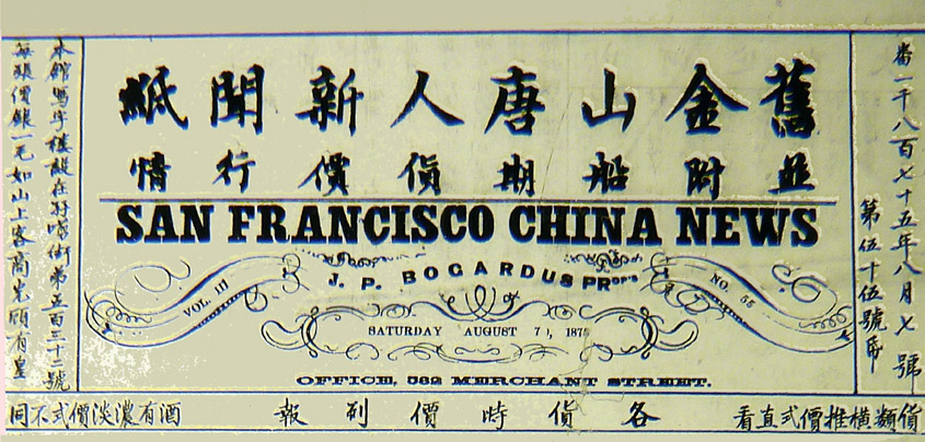 how to say san francisco in chinese